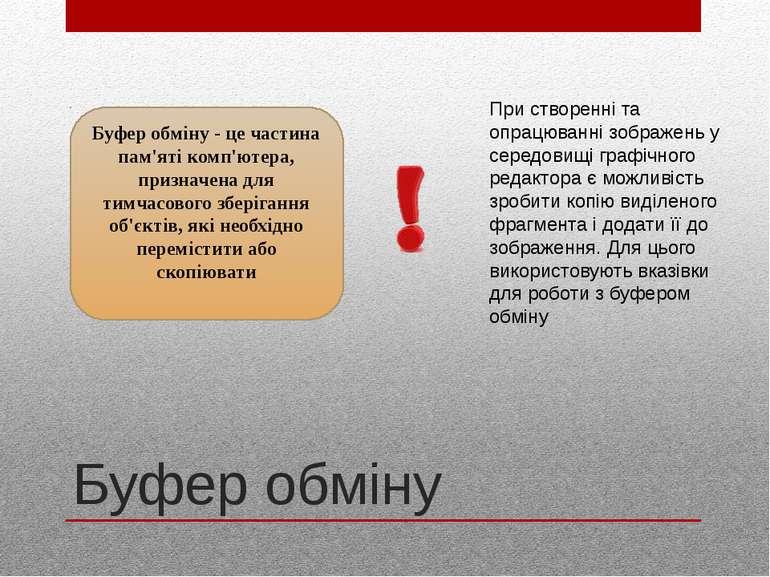 Буфер обміну http://sayt-portfolio.at.ua Буфер обміну - це частина пам'яті ко...