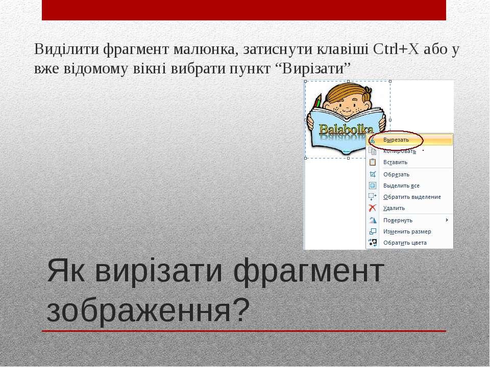 Як вирізати фрагмент зображення? Виділити фрагмент малюнка, затиснути клавіші...