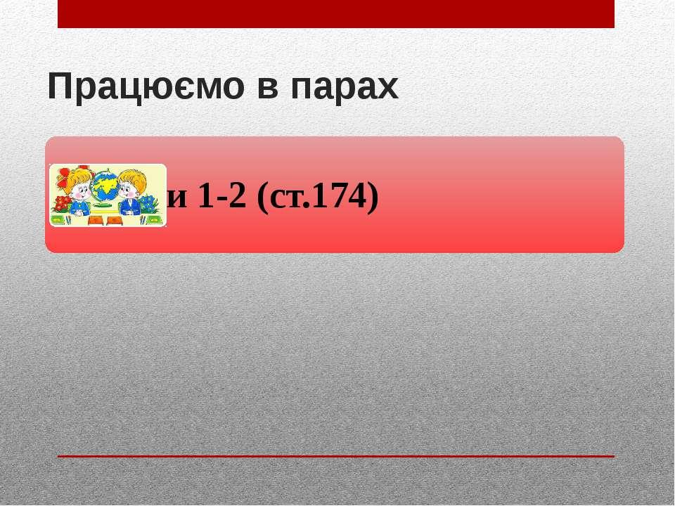 Працюємо в парах http://sayt-portfolio.at.ua