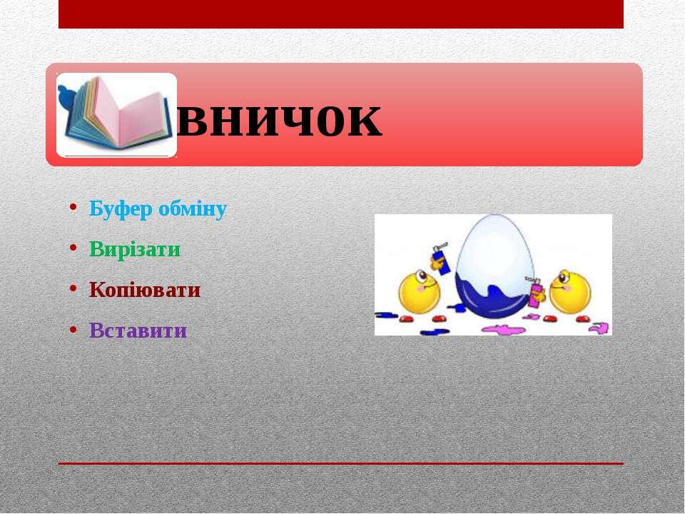 Буфер обміну Вирізати Копіювати Вставити http://sayt-portfolio.at.ua