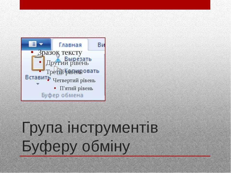 Група інструментів Буферу обміну http://sayt-portfolio.at.ua