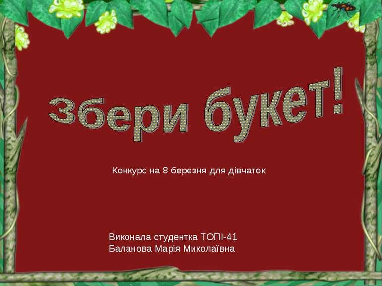 Виконала студентка ТОПІ-41 Баланова Марія Миколаївна Конкурс на 8 березня для...