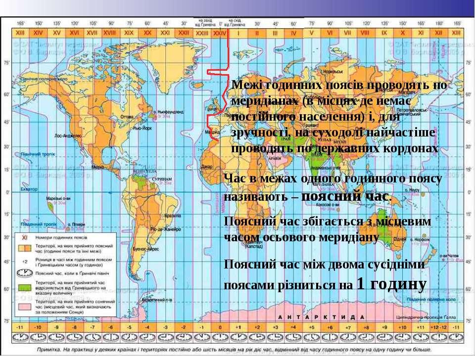 Час в межах одного годинного поясу називають – поясний час. Поясний час збіга...