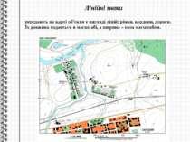 Лінійні знаки передають на карті об'єкти у вигляді ліній: річки, кордони, дор...