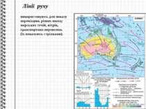 Лінії руху використовують для показу переміщень різних явищ: морських течій, ...