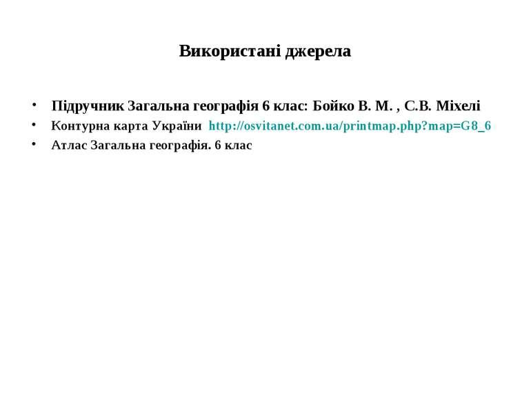 Використані джерела Підручник Загальна географія 6 клас: Бойко В. М. , С.В. М...