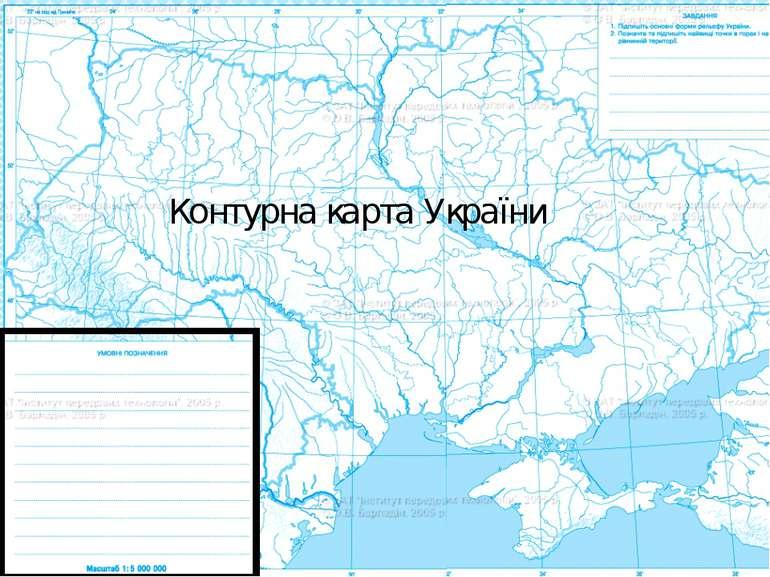 Фізична карта України Контурна карта України