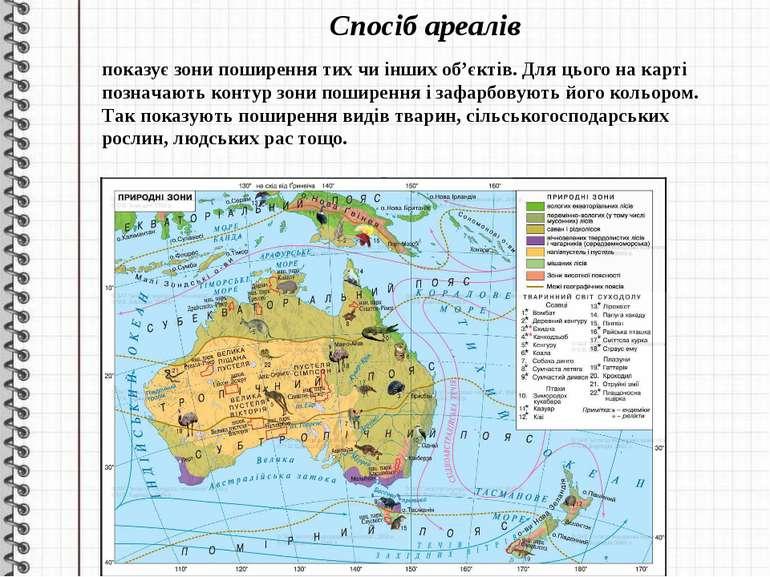 Спосіб ареалів показує зони поширення тих чи інших об'єктів. Для цього на кар...