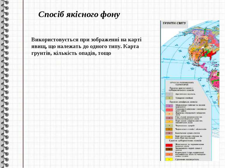 Спосіб якісного фону Використовується при зображенні на карті явищ, що належа...