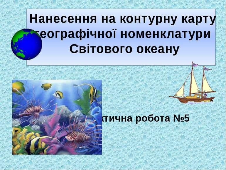 Практична робота №5 Нанесення на контурну карту географічної номенклатури Сві...