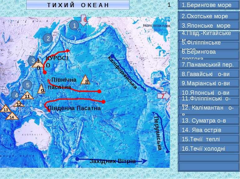 Каліфорнійська Т И Х И Й О К Е А Н 1 1.Берингове море 2.Охотське море 3.Японс...