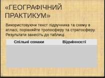 «ГЕОГРАФІЧНИЙ ПРАКТИКУМ» Використовуючи текст підручника та схему в атласі, п...
