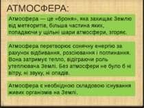 АТМОСФЕРА: Атмосфера — це «броня», яка захищає Землю від метеоритів, більша ч...