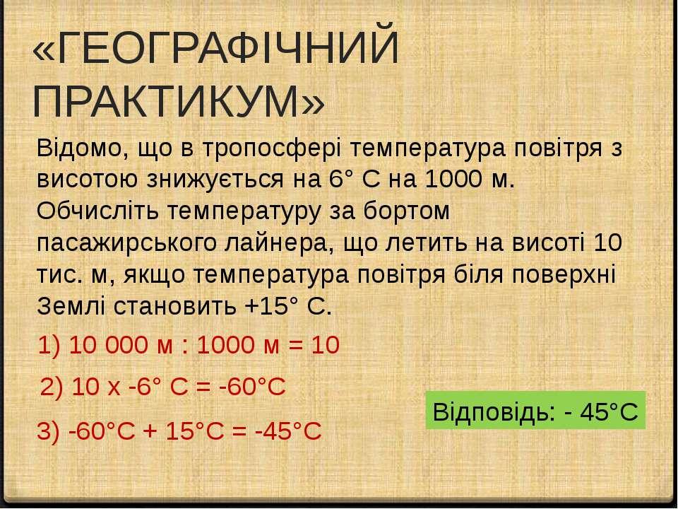 «ГЕОГРАФІЧНИЙ ПРАКТИКУМ» Відомо, що в тропосфері температура повітря з висото...