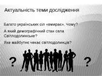 Актуальність теми дослідження Багато українських сіл «вмирає». Чому? А який д...