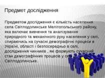 Предмет дослідження Предметом дослідження є кількість населення села Світлодо...