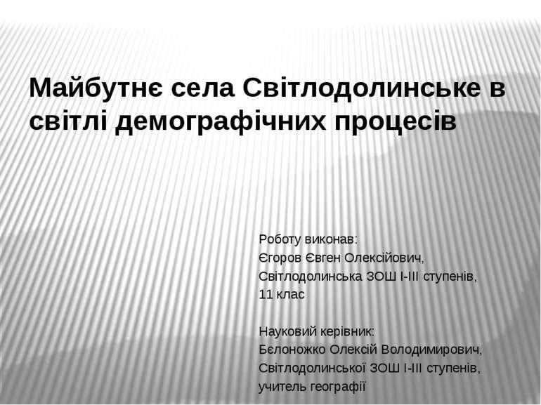 Майбутнє села Світлодолинське в світлі демографічних процесів Роботу виконав:...