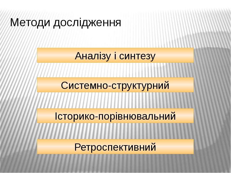 Методи дослідження Аналізу і синтезу Системно-структурний Історико-порівнювал...