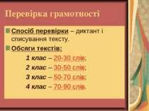 Перевірка грамотності Спосіб перевірки – диктант і списування тексту. Обсяги ...