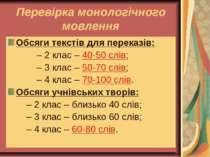 Перевірка монологічного мовлення Обсяги текстів для переказів: – 2 клас – 40-...