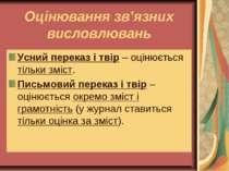 Оцінювання зв'язних висловлювань Усний переказ і твір – оцінюється тільки змі...