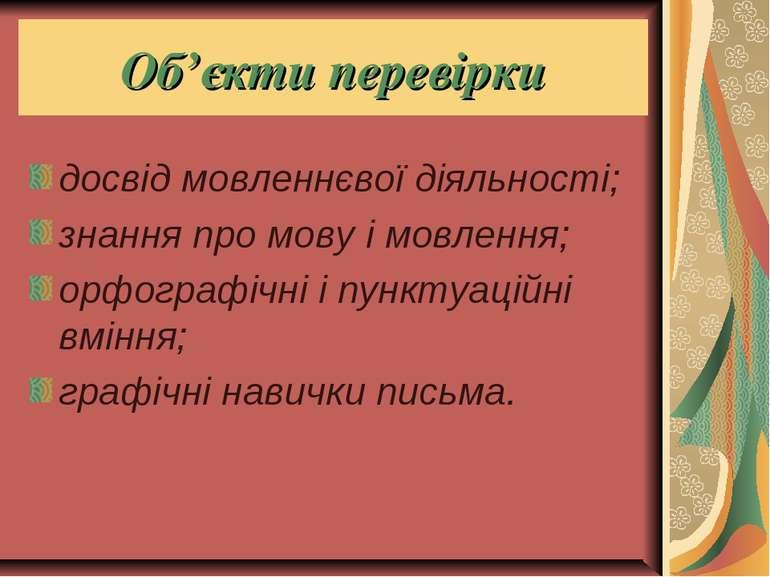 Об'єкти перевірки досвід мовленнєвої діяльності; знання про мову і мовлення; ...