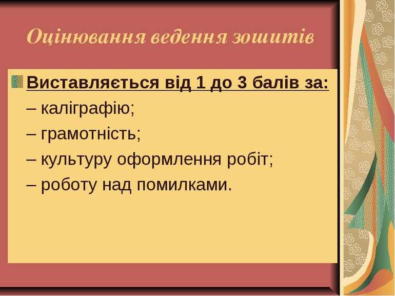 Оцінювання ведення зошитів Виставляється від 1 до 3 балів за: – каліграфію; –...