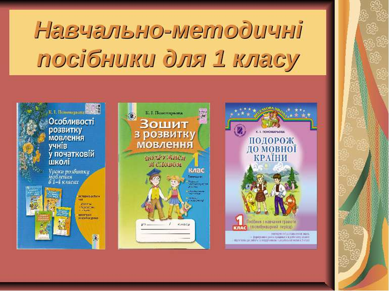 Навчально-методичні посібники для 1 класу