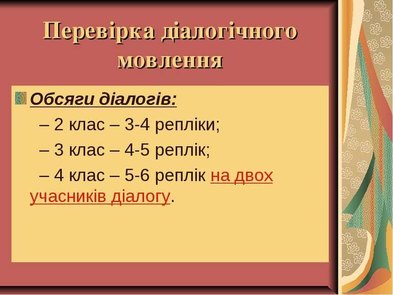 Перевірка діалогічного мовлення Обсяги діалогів: – 2 клас – 3-4 репліки; – 3 ...
