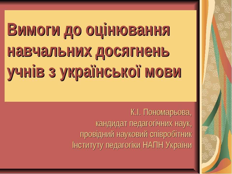 Вимоги до оцінювання навчальних досягнень учнів з української мови К.І. Поном...