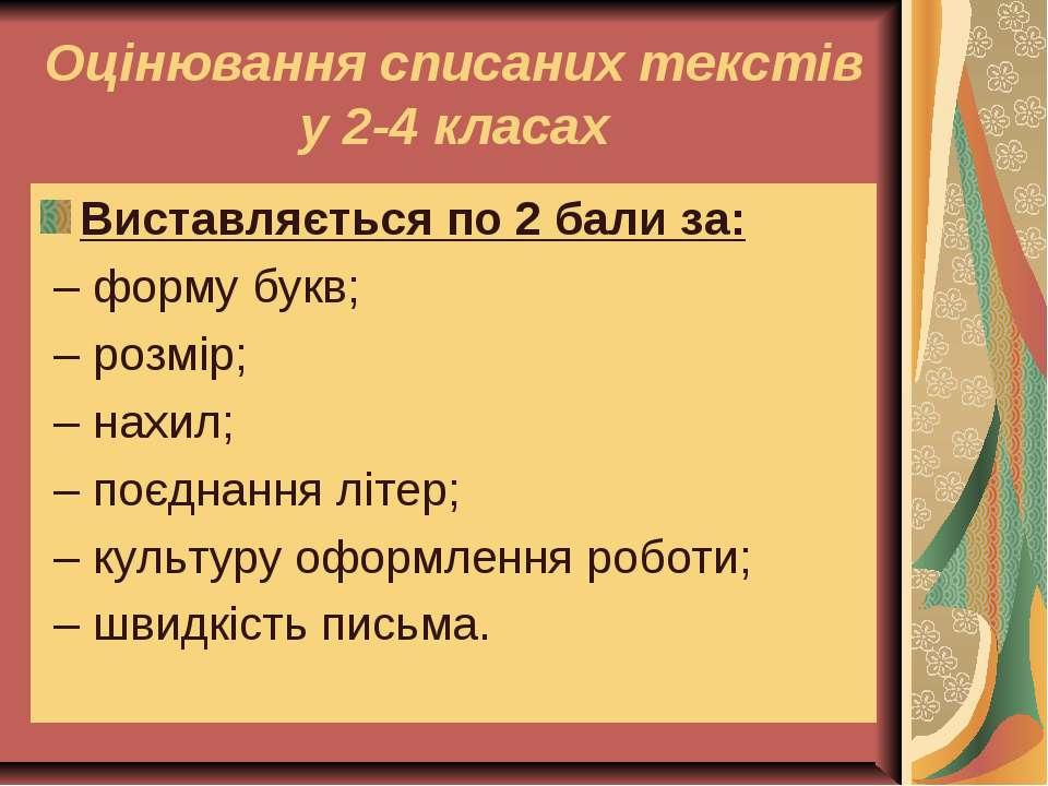 Оцінювання списаних текстів у 2-4 класах Виставляється по 2 бали за: – форму ...