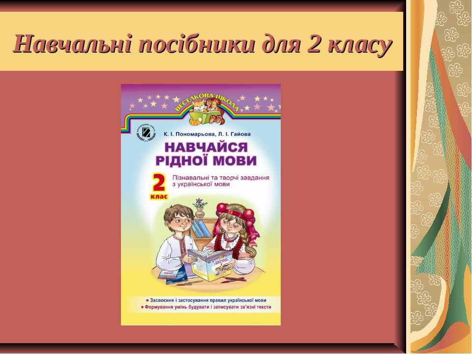 Навчальні посібники для 2 класу