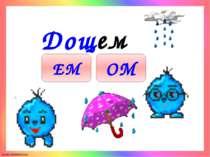 Дощ ем ОМ ЕМ