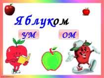 Яблук ом ОМ УМ