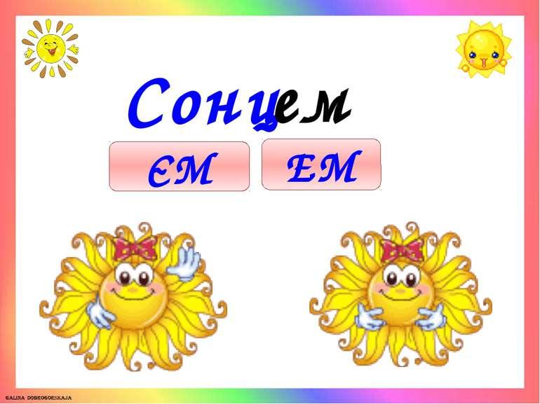 Сонц ем ЕМ ЄМ