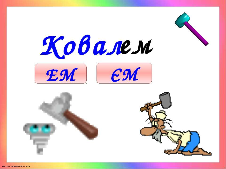 Ковал ем ЄМ ЕМ
