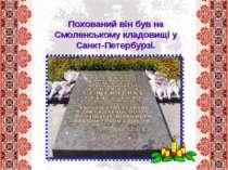 Похований він був на Смоленському кладовищі у Санкт-Петербурзі.