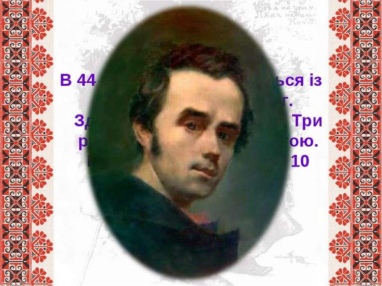 В 44 роки поет повертається із заслання в Петербург. Здоров'я було підірване....