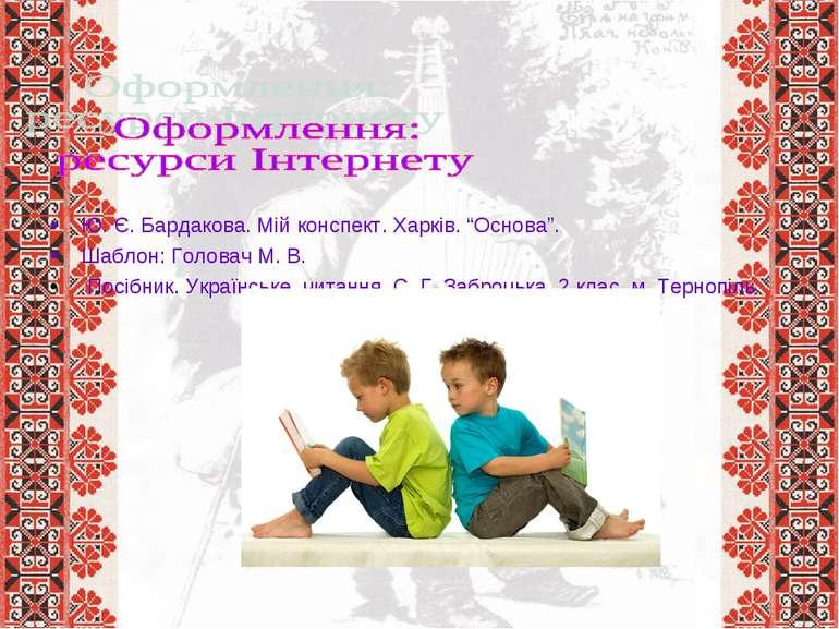 """Ю. Є. Бардакова. Мій конспект. Харків. """"Основа"""". Шаблон: Головач М. В. Посібн..."""