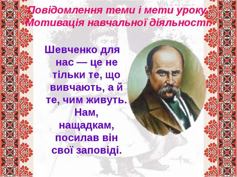 Повідомлення теми і мети уроку. Мотивація навчальної діяльності. Шевченко для...