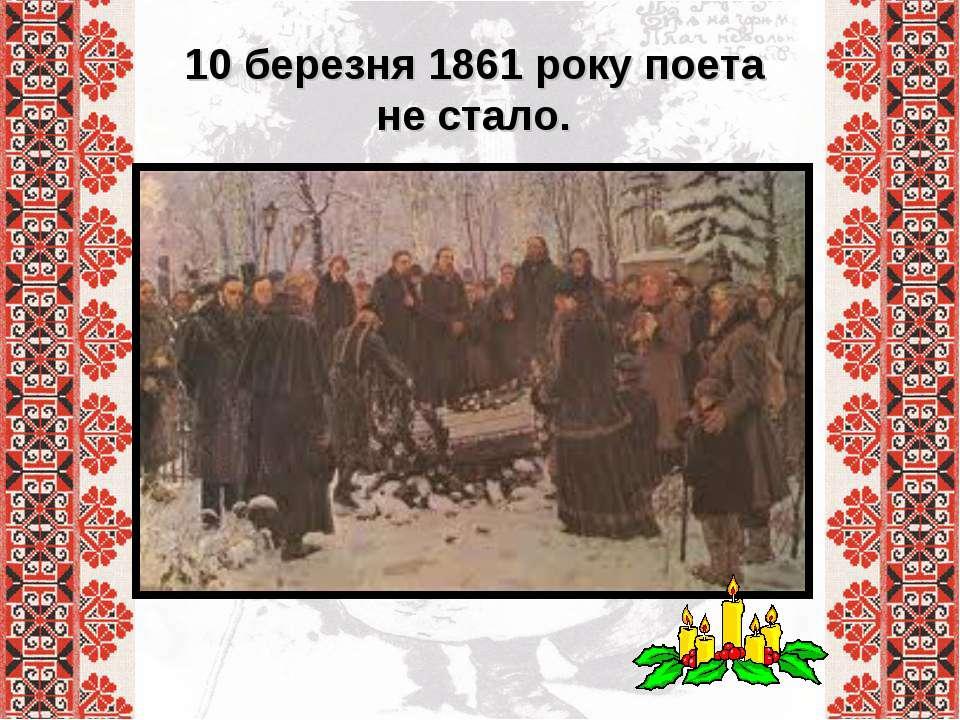 10 березня 1861 року поета не стало.