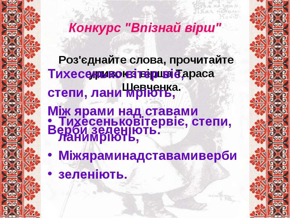 """Конкурс """"Впізнай вірш"""" Роз'єднайте слова, прочитайте уривок з вірша Тараса Ше..."""