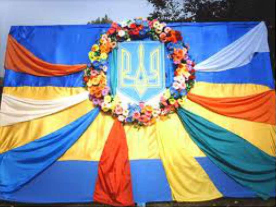 Повідомлення теми і мети уроку. Мотивація навчальної діяльності. Український ...