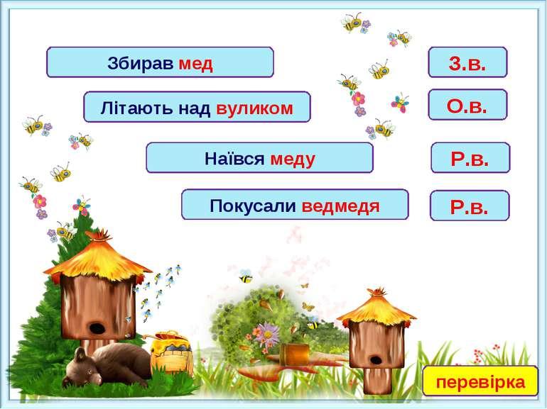 Збирав мед Літають над вуликом Наївся меду Покусали ведмедя З.в. О.в. Р.в. Р....