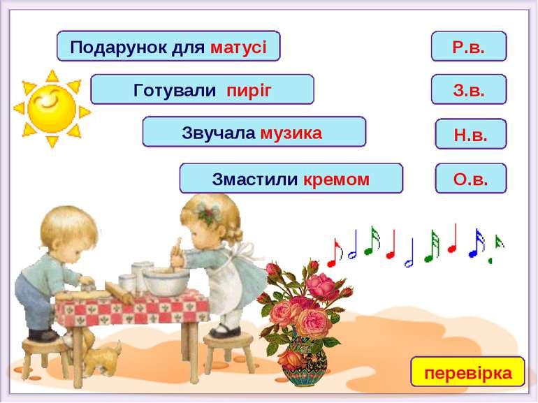 Подарунок для матусі Готували пиріг Звучала музика Змастили кремом Р.в. З.в. ...
