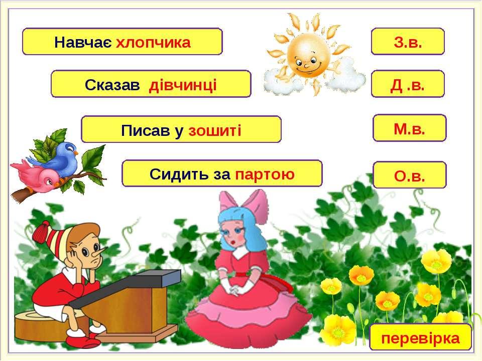 Навчає хлопчика Сказав дівчинці Сидить за партою З.в. Д .в. М.в. О.в. Писав у...