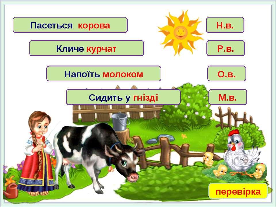 Пасеться корова Кличе курчат Напоїть молоком Сидить у гнізді Н.в. Р.в. О.в. М...