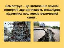 Землетрус – це коливання земної поверхні ,що виникають внаслідок підземних по...