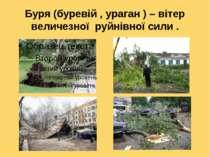 Буря (буревій , ураган ) – вітер величезної руйнівної сили .