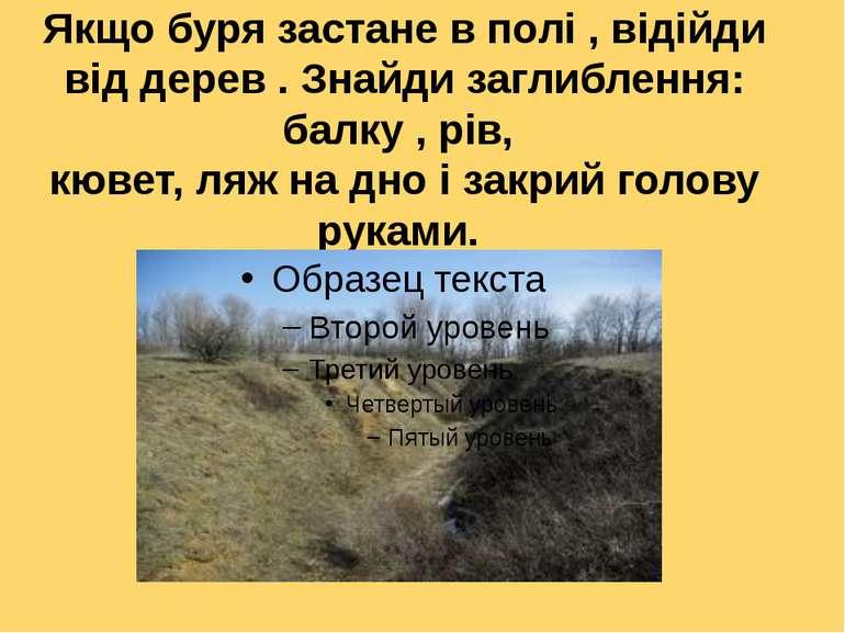Якщо буря застане в полі , відійди від дерев . Знайди заглиблення: балку , рі...